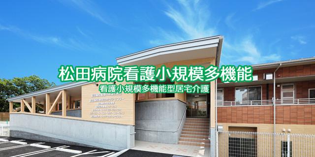 コロナ 松田 病院